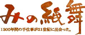 みの紙舞 〜美濃和紙で作る花〜